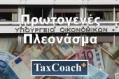 ΥΠ.ΟΙΚ.: Το υψηλό πλεόνασμα δεν οφείλεται σε 'στάση πληρωμών'