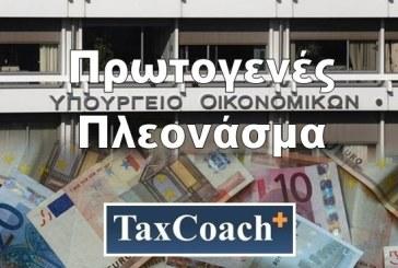 Πρωτογενές πλεόνασμα ύψους €1,06 δισ. ανακοίνωσε η ΤτΕ για το πεντάμηνο