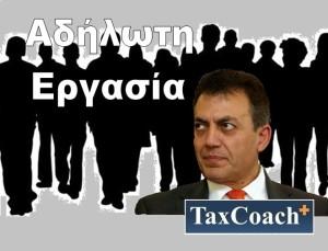 Λάβρος ο υπουργός Εργασίας, Γ. Βρούτσης για την αδήλωτη εργασία