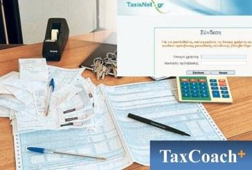 Τι να προσέξω στην υποβολή δήλωσης φορολογίας εισοδήματος οικονομικού έτους 2014;