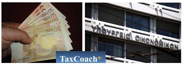 Τροποποιητικές Δηλώσεις Φ.Ε.Φ.Π. φορολογικού έτους 2014 και ενσωμάτωση διατάξεων Ν.4330/2015