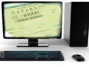Ηλεκτρονικά παράβολα και από τα ΚΕΠ