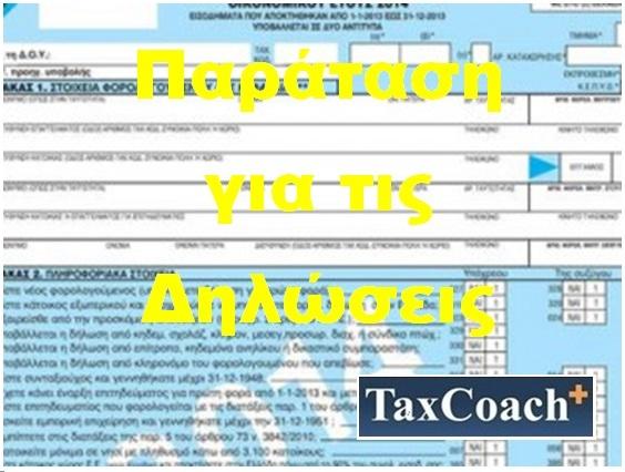 Δόθηκε Παράταση στις Φορολογικές Δηλώσεις έως 14 Ιουλίου