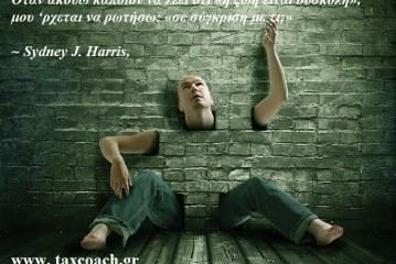 Όταν ακούω κάποιον να λέει ότι «η ζωή είναι δύσκολη», μου 'ρχεται να ρωτήσω: «σε σύγκριση με τι;» – Sydney J. Harris,