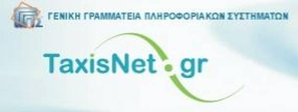 Taxisnet: Άνοιξε η εφαρμογή για υποβολή εκπρόθεσμων δηλώσεων φόρου εισοδήματος