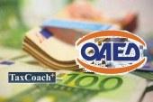 Νέο (!) Πρόγραμμα ΟΑΕΔ για την επιδοτούμενη απασχόληση 10 χιλιάδων