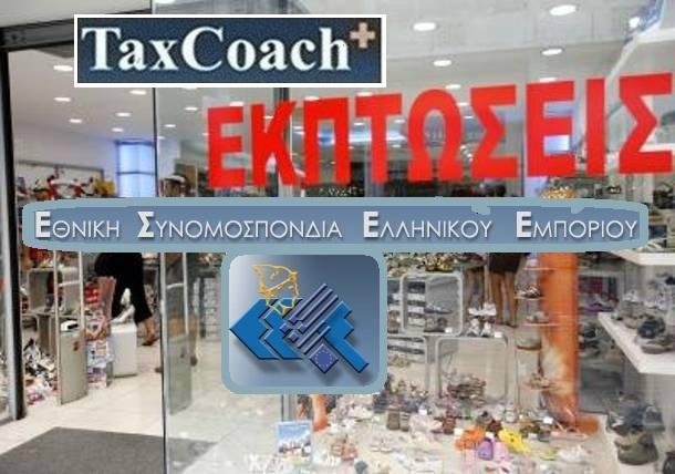989679886c68 Δυσοίωνες οι πρώτες εβδομάδες των θερινών εκπτώσεων - Tax Coach +