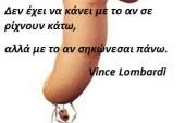 Δεν έχει να κάνει με το αν σε ρίχνουν κάτω, αλλά με το αν σηκώνεσαι πάνω – Vince Lombardi