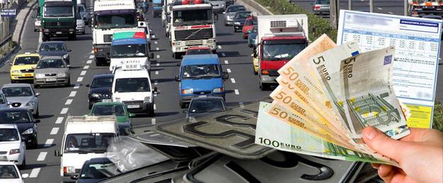 «Ραβασάκια» σε 800.000 χιλιάδες ιδιοκτήτες ανασφάλιστων αυτοκινήτων