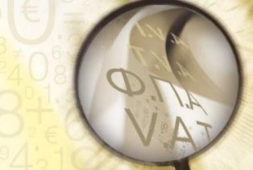 Άμεση Επιστροφή ΦΠΑ για συνεπείς επιχειρήσεις – η ΠΟΛ