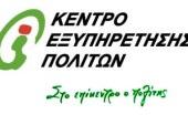 Στα ΚΕΠ από 2 Σεπτεμβρίου η μεταβίβαση και έκδοση άδειας κυκλοφορίας επιβατικού αυτοκινήτου ή μοτοσικλέτας