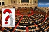 ΕΙΝΑΙ ΔΙΚΑΙΟ ΑΥΤΟ;;; – Ερώτημα του Καθ. Π. Πετρόπουλου προς την κυβέρνηση