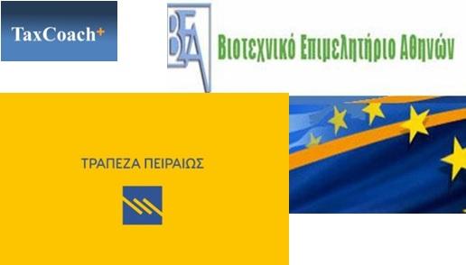 Προγραμματική συμφωνία Τράπεζας Πειραιώς και ΒΕΑ για στήριξη Μικρών και Μεσαίων Επιχειρήσεων
