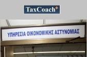 Τι έπιασε από τους ελέγχους την περασμένη εβδομάδα η Οικονομική Αστυνομία στη Χαλκιδική