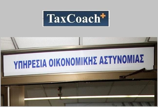 Οικονομική Αστυνομία: Έλεγχοι σε επιχειρήσεις στην Θεσσαλονίκη για την διαπίστωση παραβάσεων φορολογικής και ασφαλιστικής νομοθεσίας