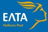 ΕΛΤΑ: Πληρωμή ΕΝΦΙΑ και βεβαιωμένων οφειλών από τα ΕΛΤΑ μέχρι τις 20:30 το βράδυ της Τρίτης 30 Σεπτεμβρίου