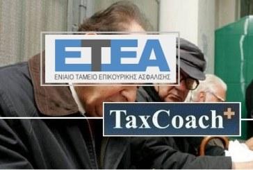 Μεγάλο Έλλειμμα στο ΕΤΕΑ, θα οδηγήσει σε νέες περικοπές των επικουρικών συντάξεων
