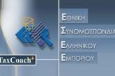 ΕΣΕΕ: Επανέρχεται η ισορροπία στην αγορά εργασίας με τις ρυθμίσεις του Υπ. Εργασίας