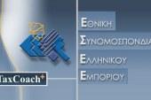 Η ΕΣΕΕ προτείνει τη δημιουργία εξωλογιστικών λογαριασμών για «νέο χρήμα» και «αμνηστία» για επιστροφή «παλαιών καταθέσεων» στις τράπεζες