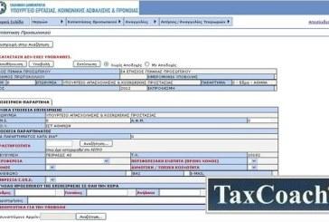 Παράταση (!) της προθεσμίας ηλεκτρονικής υποβολής του Έντυπου Ε4