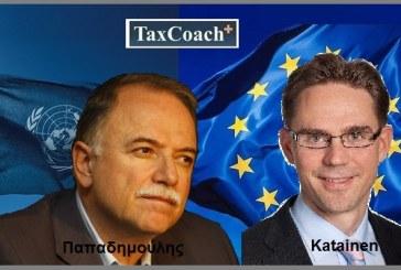 Η Ευρωπαϊκή Επιτροπή λαμβάνει υπόψη το ψήφισμα του ΟΗΕ … αλλά εμείς στην ΕΕ μιλάμε μόνο με το ΔΝΤ!!!