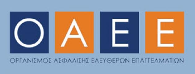ΟΑΕΕ: Διευρύνεται η εικόνα του ψηφιακού φακέλου των ασφαλισμένων