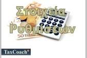 Τα στοιχεία της Ρύθμισης έως 100 δόσεων και έως τις 30 Απριλίου