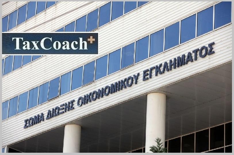 Συμμετοχή της Ε.Γ. ΣΔΟΕ σε πανευρωπαϊκή επιχείρηση