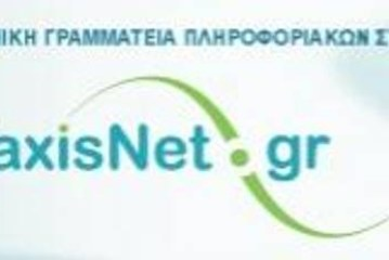 Taxisnet: Σε εφαρμογή η αναβαθμισμένη διαδικτυακή υπηρεσία «Έκδοση Αποδεικτικού Ενημερότητας για Χρέη προς το Δημόσιο»