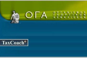 Σχολιασμός ΟΓΑ περί των Προγραμμάτων Λογαριασμού Αγροτικής Εστίας