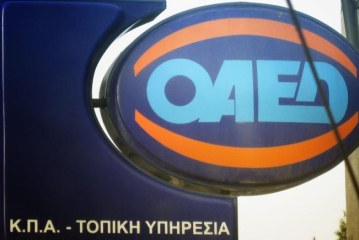 ΟΑΕΔ: Δύο νέα προγράμματα για 23.000 ωφελούμενους ανέργους