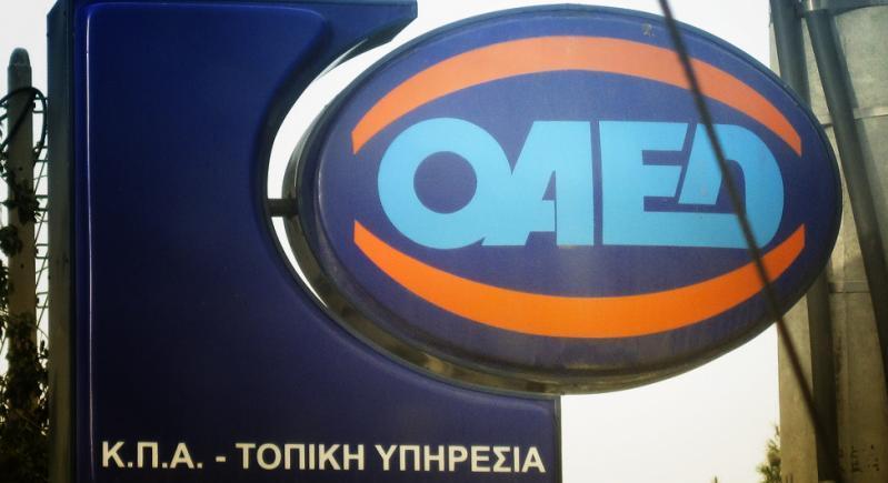 ΟΑΕΔ: Προσωρινή Διακοπή Λειτουργίας των Ηλεκτρονικών Υπηρεσιών για περίοδο 07.11.2014-10.11.2014