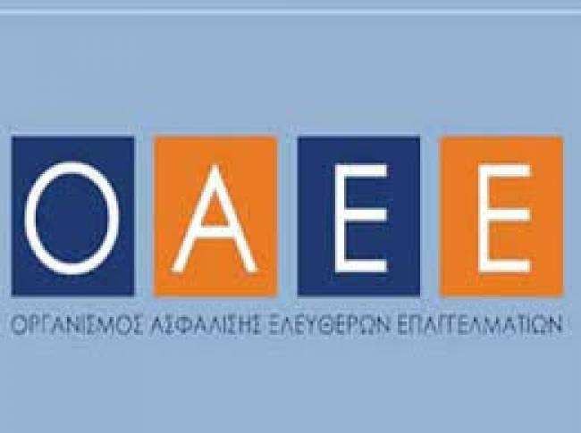 ΟΑΕΕ: Ανακοίνωση Εφαρμογής Ηλεκτρονικής Αίτησης