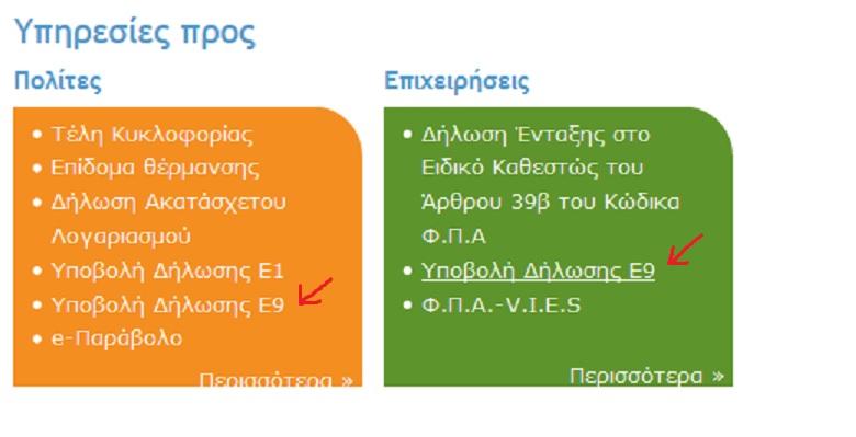 Taxisnet: Άνοιξε η εφαρμογή για υποβολή Ε9 – Οδηγίες για τη συμπλήρωση του εντύπου