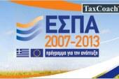 Προδημοσίευση 6 δράσεων ΕΣΠΑ, με στόχο την έρευνα, την καινοτομία και την τεχνολογική ανάπτυξη