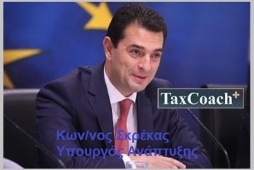 Επιπλέον €20 εκατ. για χρηματοδότηση μικρομεσαίων επιχειρήσεων