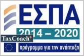 Σε διαβούλευση το Ν/Σ για το ΕΣΠΑ 2014 -2020