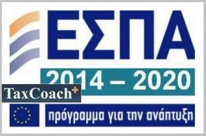 ΕΣΠΑ 2014 -2020