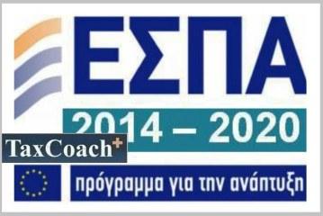 Η Έγκριση Προγραμμάτων ΕΣΠΑ 2014 – 2020 αναμένεται να συμβάλλει στην ανόρθωση της ελληνικής οικονομίας
