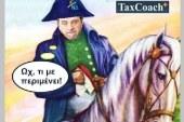 Βατερλώ της κυβέρνησης στις διαπραγματεύσεις με την Τρόικα