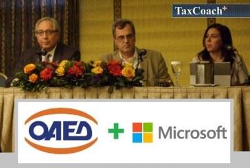 Δωρεάν μαθήματα πληροφορικής σε ανέργους από τον ΟΑΕΔ και τη Microsoft