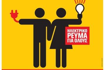 'Ηλεκτρικό Ρεύμα για Όλους'