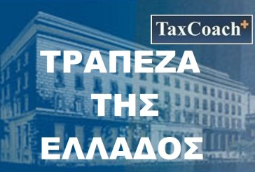 Πλήρωση 48 θέσεων στην Τράπεζα της Ελλάδος