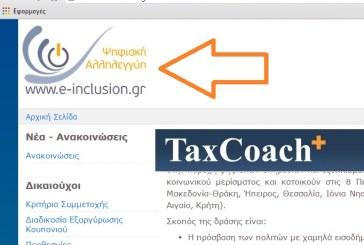 Άνοιξε το e-inclusion.gr για δωρεάν laptop, tablet και internet με το Κοινωνικό Μέρισμα