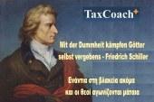 Ενάντια στη βλακεία ακόμα και οι θεοί αγωνίζονται μάταια – Friedrich Schiller
