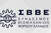 ΣΒΒΕ για τα Εμπορικά Σήματα και ως προς τη Συμφωνία με την ΠΓΔΜ