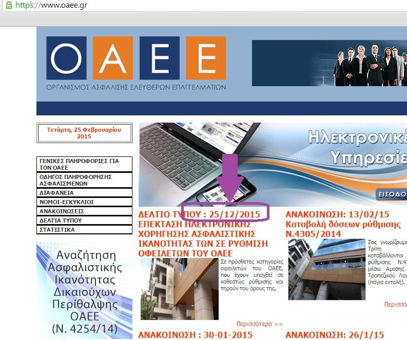ΟΑΕΕ: Επέκταση Ηλεκτρονικής Χορήγησης Ασφαλιστικής Ικανότητας των σε Ρύθμιση Οφειλετών