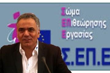 Ο υπουργός Εργασίας περί της Απλούστευσης των Διαδικασιών του ΣΕΠΕ