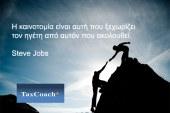 Η καινοτομία είναι αυτή που ξεχωρίζει τον ηγέτη από αυτόν που ακολουθεί. – Steve Jobs