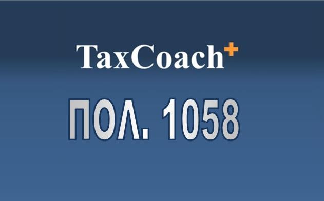 ΠΟΛ. 1058, Διαδικασία μεταβολής της φορολογικής κατοικίας
